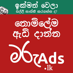maruads.lk, Jobs, vehicals, land, house for sale
