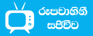 Sri Lankan TV Channel, TV Live, TV Online
